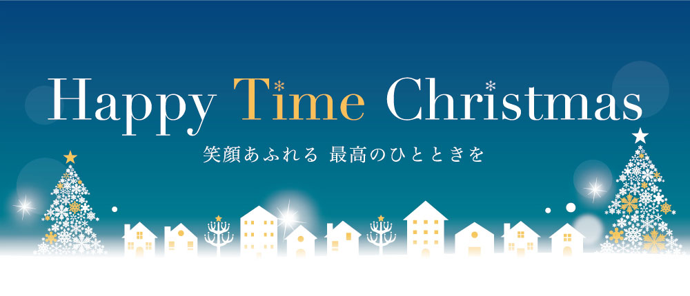 HAPPY Time Christmas