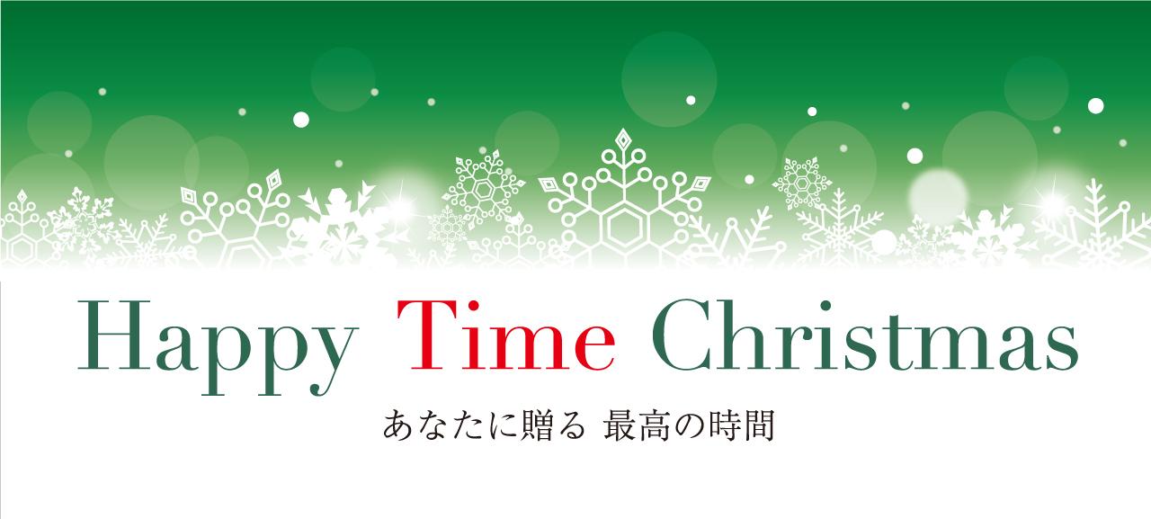 ハッピータイムクリスマス