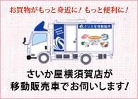 横須賀店 移動販売車