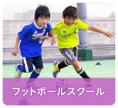 フットボールスクール (キッズスクール|ロンドスクールMAX上北台)