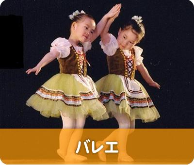 バレエ (キッズスクール|成増ロンドスイミングスクール)