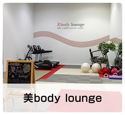 女性専用 美body lounge (フィットネスプログラム|ロンドフィットネスクラブ 東村山)