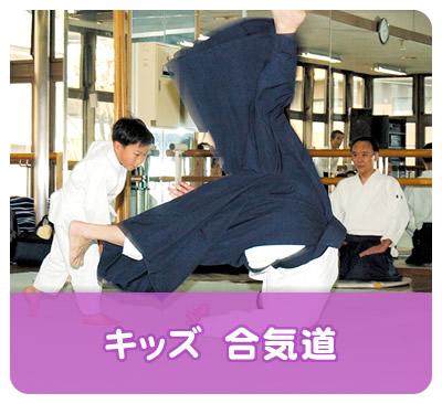 合気道 (キッズスクール|成増ロンドスイミングスクール)