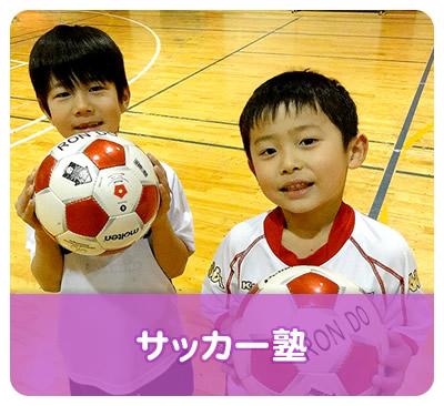 サッカー塾 (キッズスクール|ロンドスイミングスクール東村山)