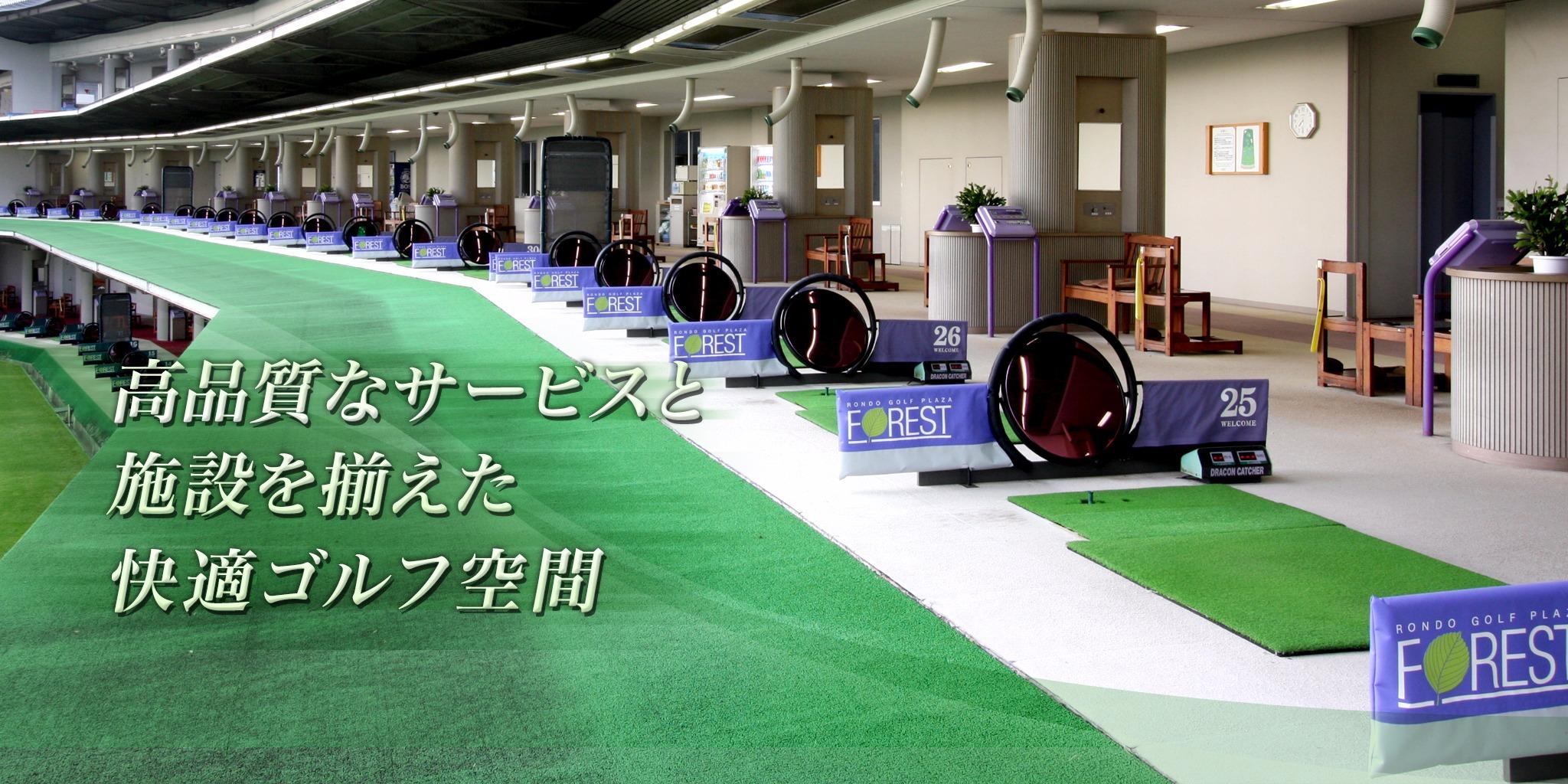 ロンド ゴルフプラザ フォレスト 高品質なサービスと施設を揃えた快適ゴルフ空間