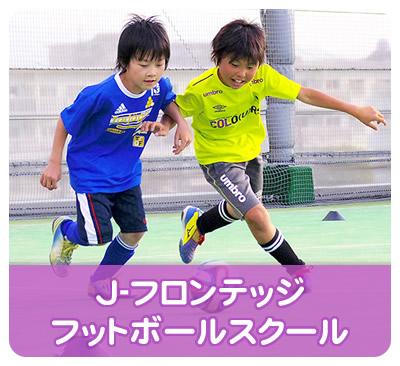 J-フロンテッジフットボールスクール (キッズスクール ロンドスクールMAX上北台)