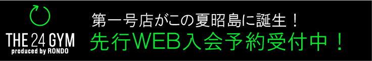 WEB入会予約リンク
