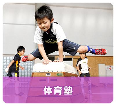 体育塾 (キッズスクール|ロンドスイミングスクール東村山)