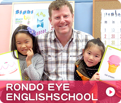 RONDO EYE ENGLISH SCHOOL
