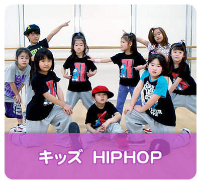 HIPHOP (キッズスクール|成増ロンドスイミングスクール)