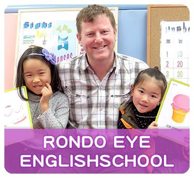 RONDO EYE ENGLISH SCHOOL (キッズスクール|ロンドスイミングスクール東村山)