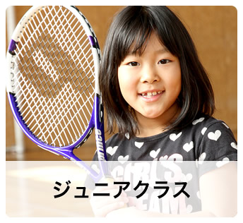 コース案内 (キッズ・ジュニアクラス|ロンドテニスドーム)