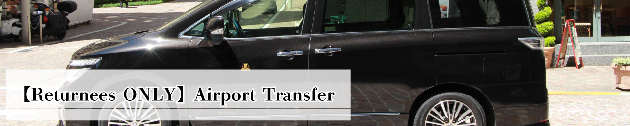 【Returnees ONLY】Airport Transfer