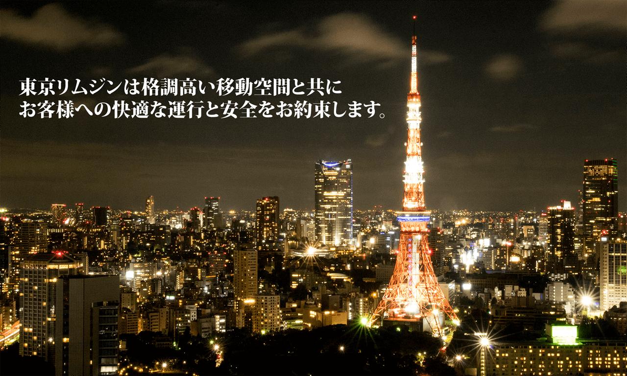 東京リムジン 格調高い移動空間と快適な運行と安全をお約束します。