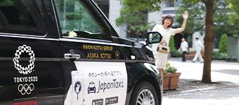 タクシーを呼ぶ