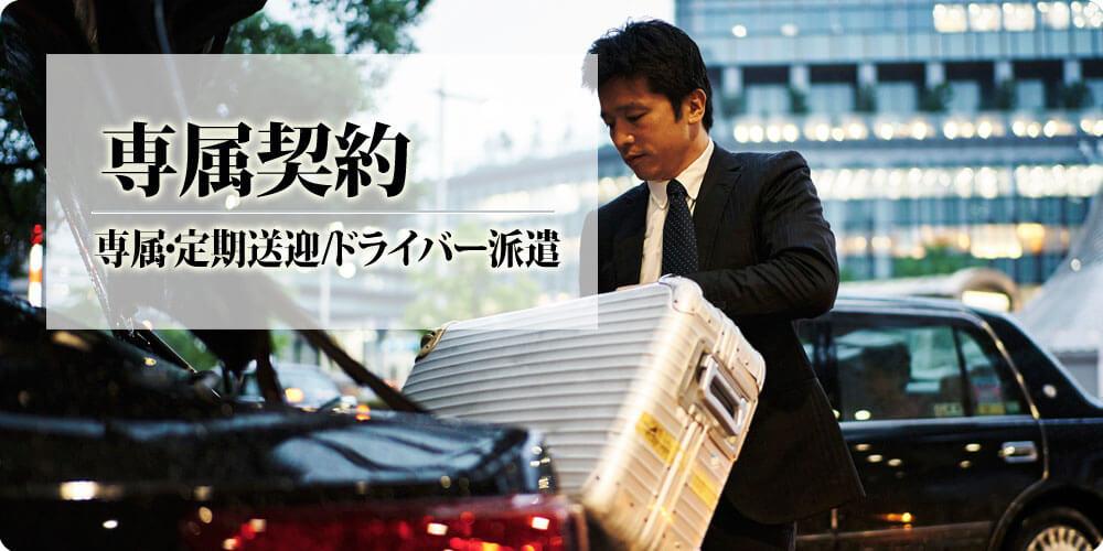 東京リムジン ハイヤー専属サービス