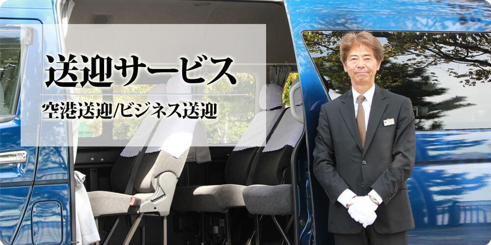 東京リムジン ハイヤー送迎サービス