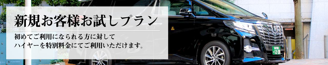 東京リムジン ハイヤー スポット利用