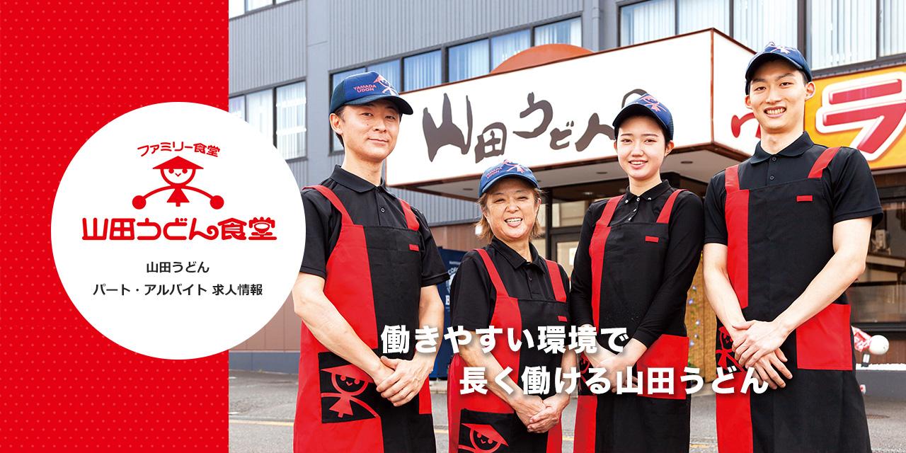 山田うどん パート・アルバイト 求人情報