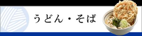 山田うどんメニュー うどん・そば