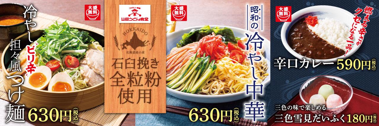 季節限定メニュー 北海道石臼挽き全粒粉使用麺