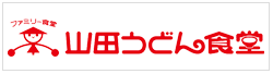 山田うどん食堂