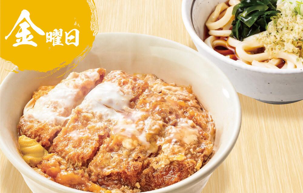 山田うどんの金曜日 煮込みソースかつ丼セット