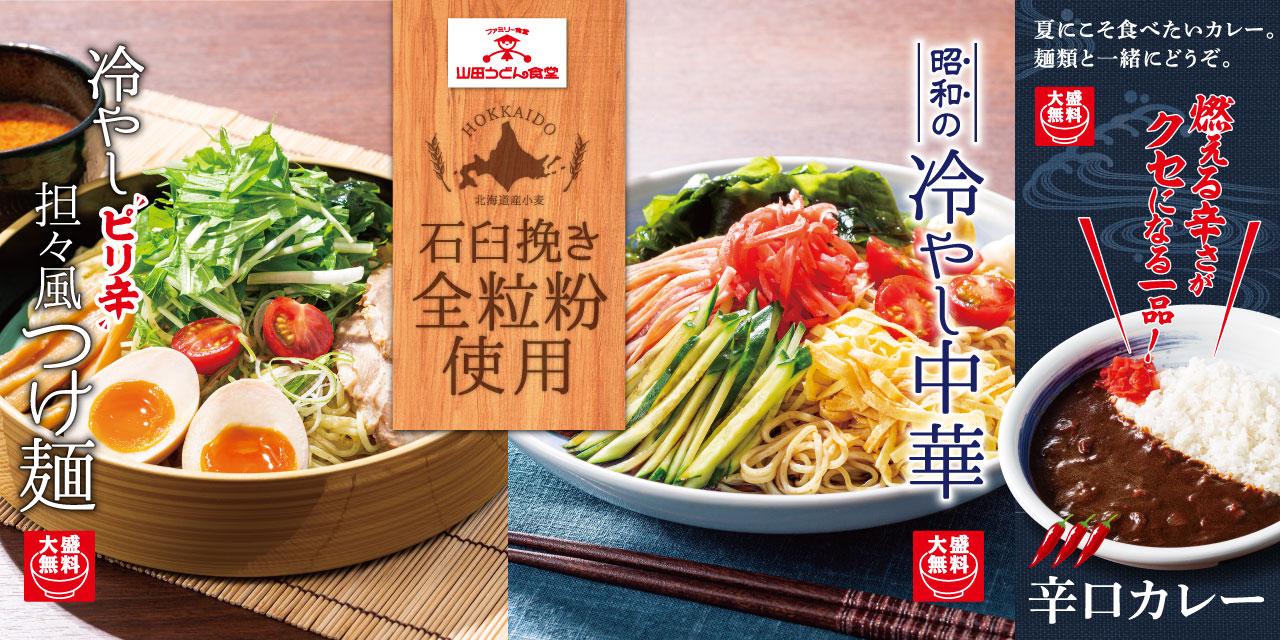 山田うどん 季節限定メニュー 北海道石臼挽き全粒粉使用麺