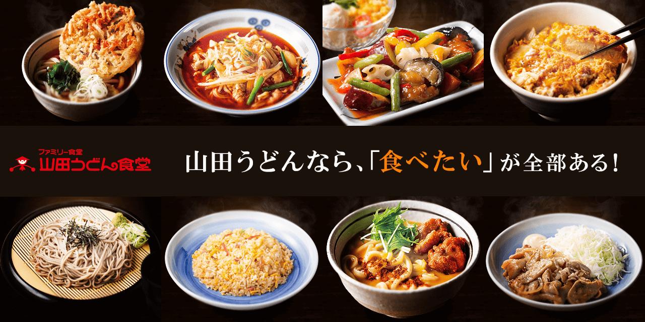 山田うどんなら、「食べたい」が全部ある!