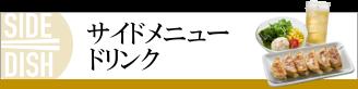 山田うどん サイドメニュー・ドリンク