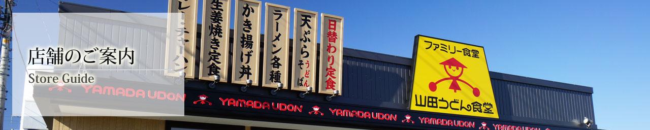 山田うどん 店舗のご案内