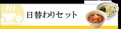 山田うどんの日替わりセット