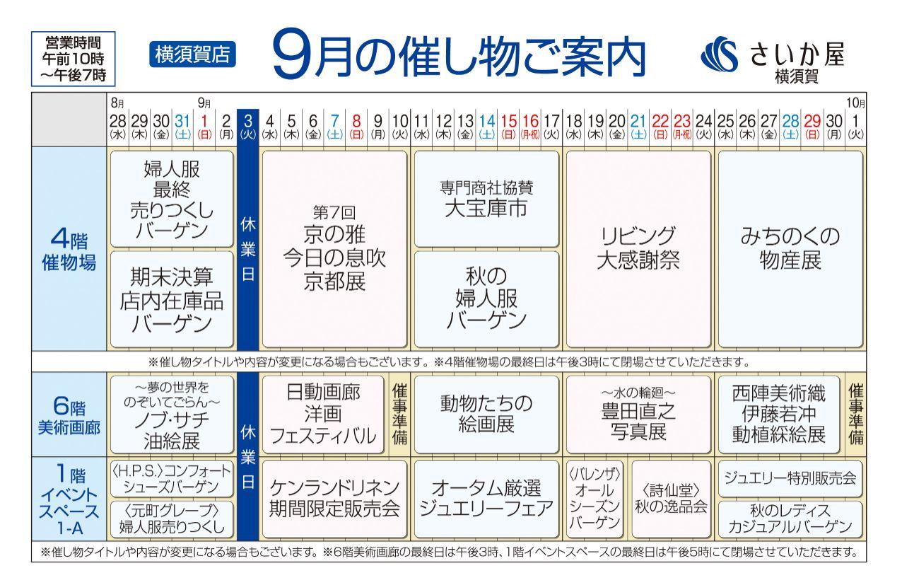 横須賀店催し物カレンダー