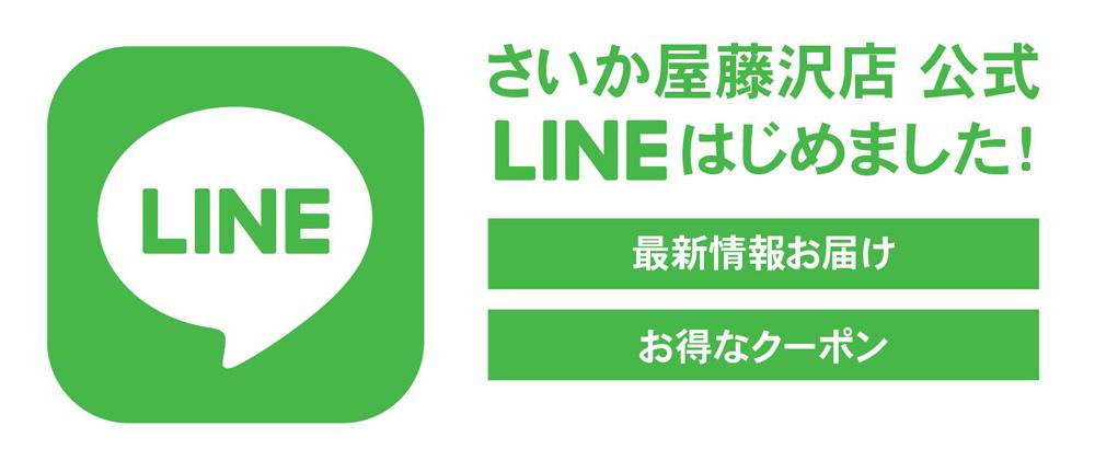 横須賀店公式LINE