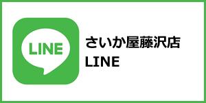 さいか屋藤沢店LINE
