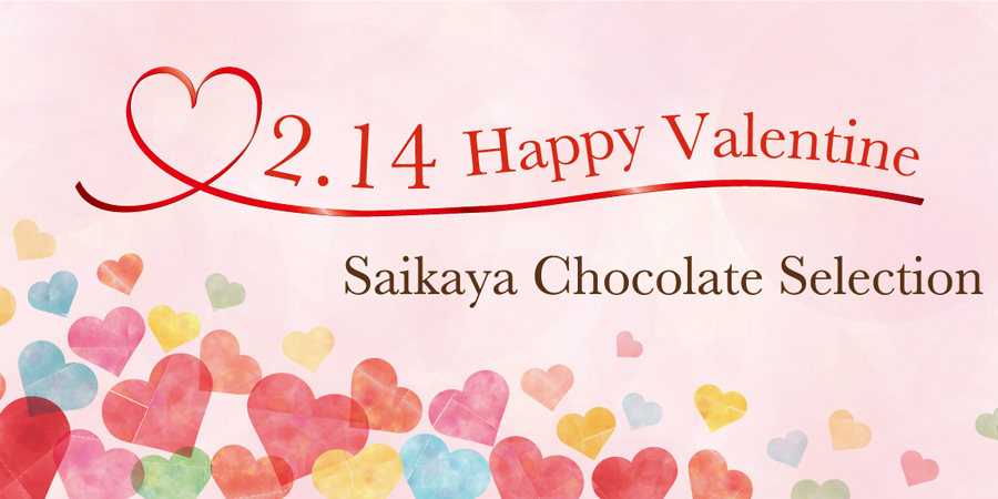 2.14 Happy Valentine