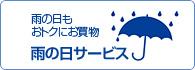 雨の日サービス