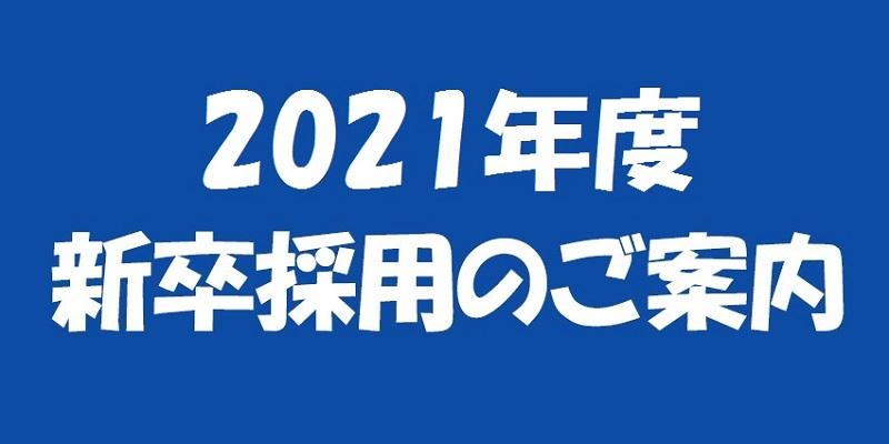 2021年度新卒採用のご案内
