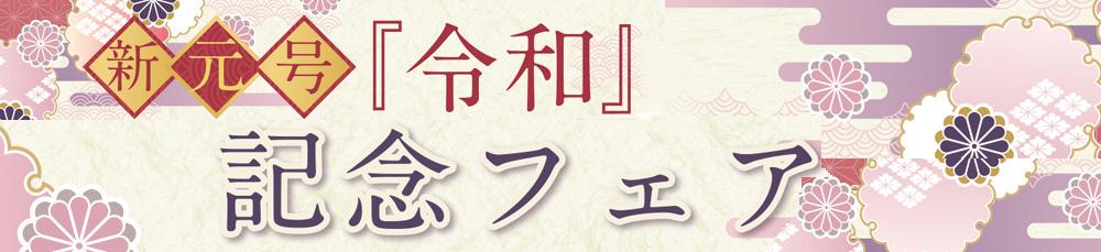 新元号『令和』記念フェア