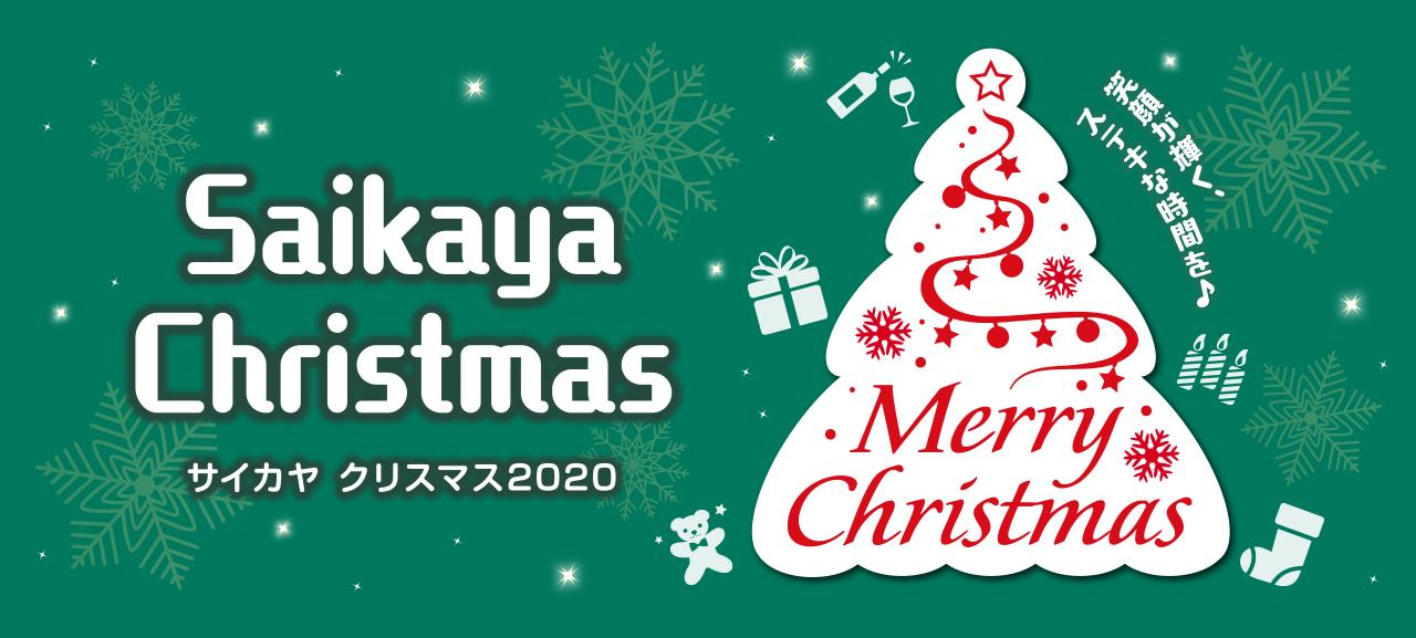 サイカヤ クリスマス2020
