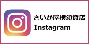 さいか屋 横須賀店インスタグラム