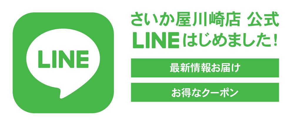 川崎店公式LINE