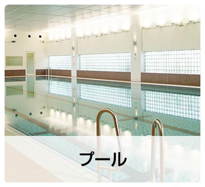プール (フィットネス|ロンドフィットネスクラブ 東大和)
