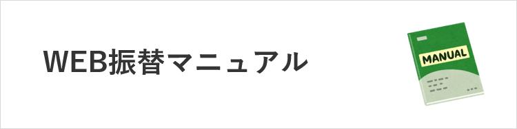 web振替マニュアル