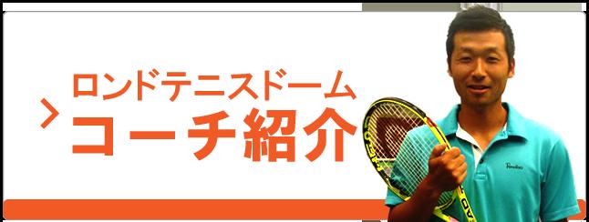 ロンドテニスドーム コーチ紹介