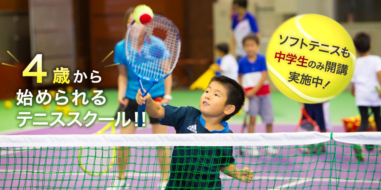 4歳から始められるテニススクール。ソフトテニスも中学生のみスクール開講!
