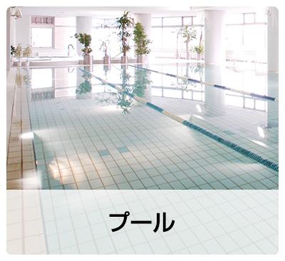 プール (フィットネスプログラム|ロンドフィットネスクラブ 東村山)