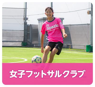 女子フットサルチーム (キッズスクール|ロンドスクールMAX上北台)