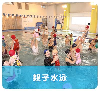 親子水泳教室 (キッズスイミングスクール|ロンドスクールMAX上北台)