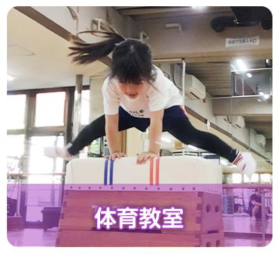 体育教室 (キッズスクール|ロンドスクールMAX成増)